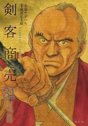剣客商売 31巻
