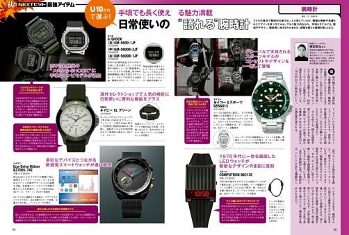 """アンダー10万円 日常使いの""""語れる""""腕時計"""