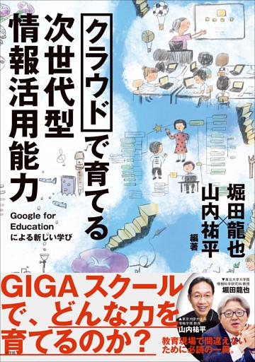 クラウドで育てる 次世代型情報活用能力 ~Google for Educationによる新しい学び~