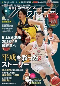 月刊バスケットボール 2019年6月号