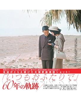 陛下・美智子さま 「いつもおふたりで」60年の軌跡