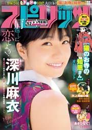 週刊ビッグコミックスピリッツ 2016年52号(2016年11月21日発売)