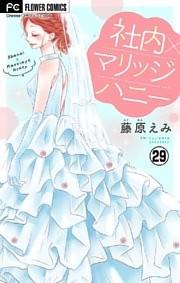 社内マリッジハニー【マイクロ】 29