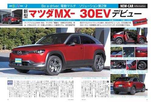 新型マツダMX−30EV 「最新SUV特集2」