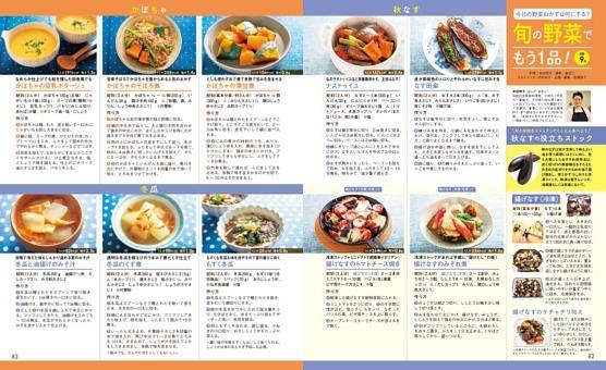 【連載】今日の野菜おかずは何にする? 旬の野菜でもう1品!