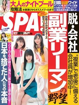 週刊SPA! 2019年8月27日号