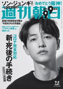週刊朝日 7月2日号