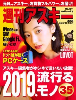 週刊アスキー No.1211(2019年1月1日発行)