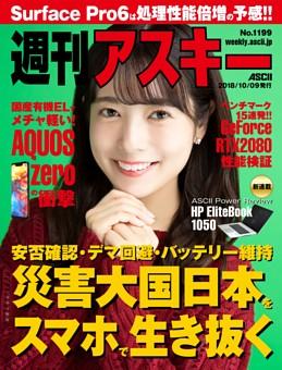 週刊アスキー No.1199(2018年10月9日発行)