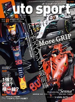auto sport No.1507 2019年6月7日号