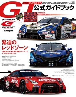 【特典】スーパーGT公式ガイドブック 2019 表紙