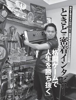 東大卒プロゲーマーときど\密着インタビュー 「格闘ゲームで人生を勝ち抜く」