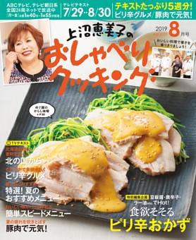 上沼恵美子のおしゃべりクッキング 2019年8月号