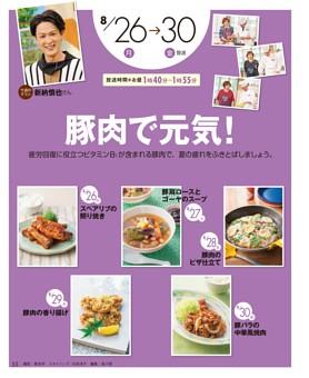 【TVテキスト】豚肉で元気!
