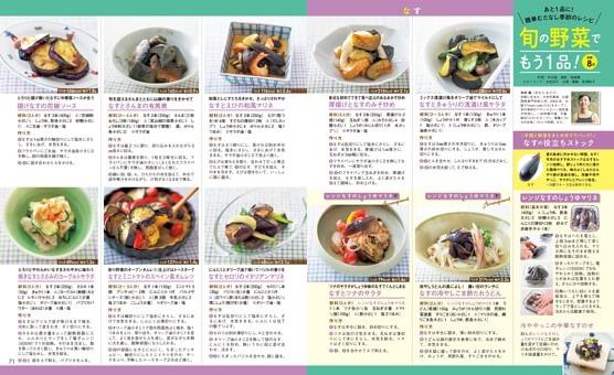 【連載】あと1品に! 簡単むだなし季節のレシピ 旬の野菜でもう1品!