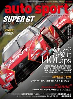 auto sport No.1506 2019年5月24日号