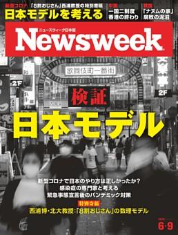ニューズウィーク日本版 6月9日号