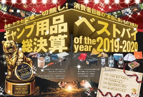 キャンプ用品 総決算 ベストバイ of the year 2019-2020