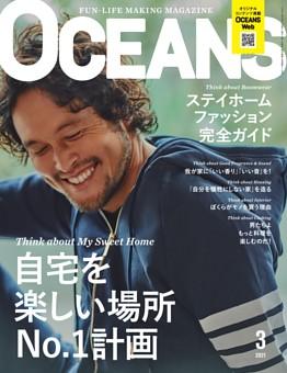 OCEANS 2021年3月号