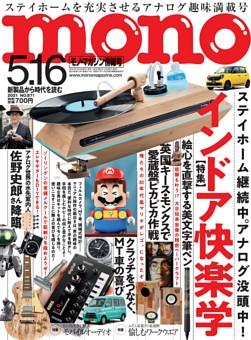 モノ・マガジン 2021 5-16号 NO.871
