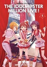 アイドルマスター ミリオンライブ! 1巻