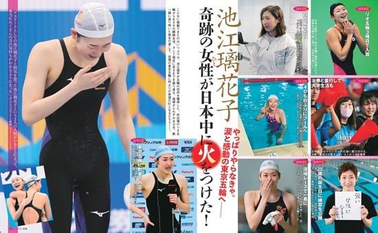 池江璃花子 奇跡の女性が日本中に火をつけた!
