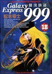 銀河鉄道999〔BCG〕 18巻