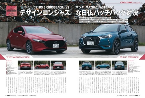 CAR of the DIME DS『DS 3 CROSSBACK』VS.マツダ『MAZDA3 FASTBACK』