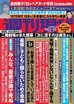 週刊現代 2020年10月3・10日号