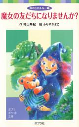風の丘のルルー(1)魔女の友だちになりませんか?