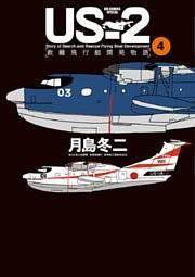 US-2 救難飛行艇開発物語 4