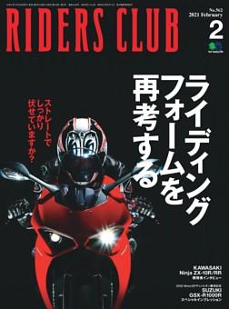 RIDERS CLUB 2021年2月号 No.562