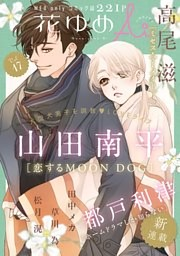花ゆめAi Vol.17