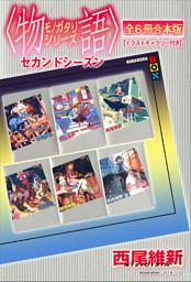 〈物語〉シリーズ セカンドシーズン全6冊合本版【イラストギャラリー付き】