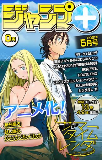 ジャンプ+デジタル雑誌版 2021年5月号