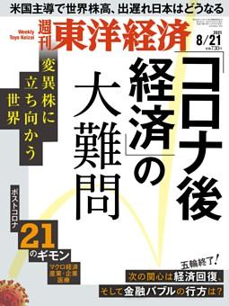 週刊東洋経済 2021年8月21日号