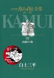 カムイ伝全集 第一部 12巻