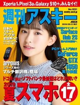 週刊アスキー No.1231(2019年5月21日発行)