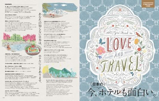 今、日本のホテルも面白い。 東京、京都、沖縄、北海道 他