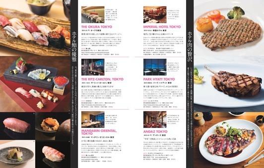美味しいものはホテルにあり 肉/鮨/朝ごはん/ホテルの缶 他