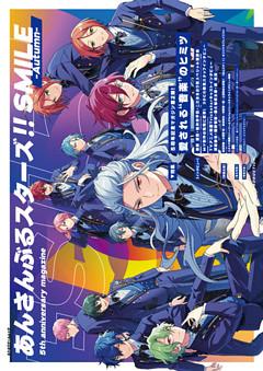あんさんぶるスターズ!!SMILE -Autumn- 5th anniversary magazine