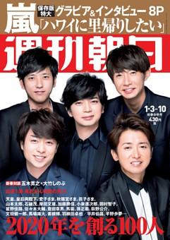 週刊朝日 1月3日・10日合併号