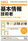 2012 基本情報技術者午前試験対策