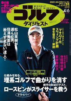 週刊ゴルフダイジェスト 2021年4月6日号