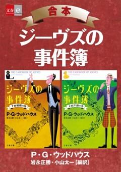 合本 ジーヴズの事件簿【文春e-Books】