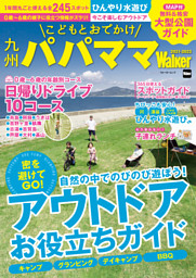 九州パパママWalker2021-2022