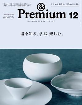 &Premium 2021年12月号