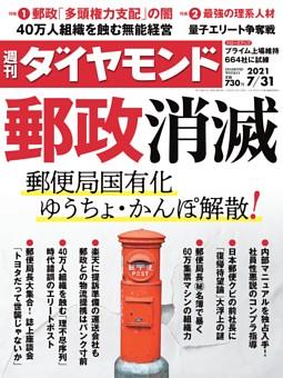 週刊ダイヤモンド 2021年7月31日号