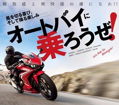[大特集]オートバイに乗ろうぜ!