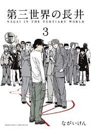 第三世界の長井 3巻